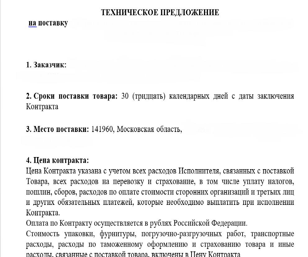 Форма 2 (техническое предложение)