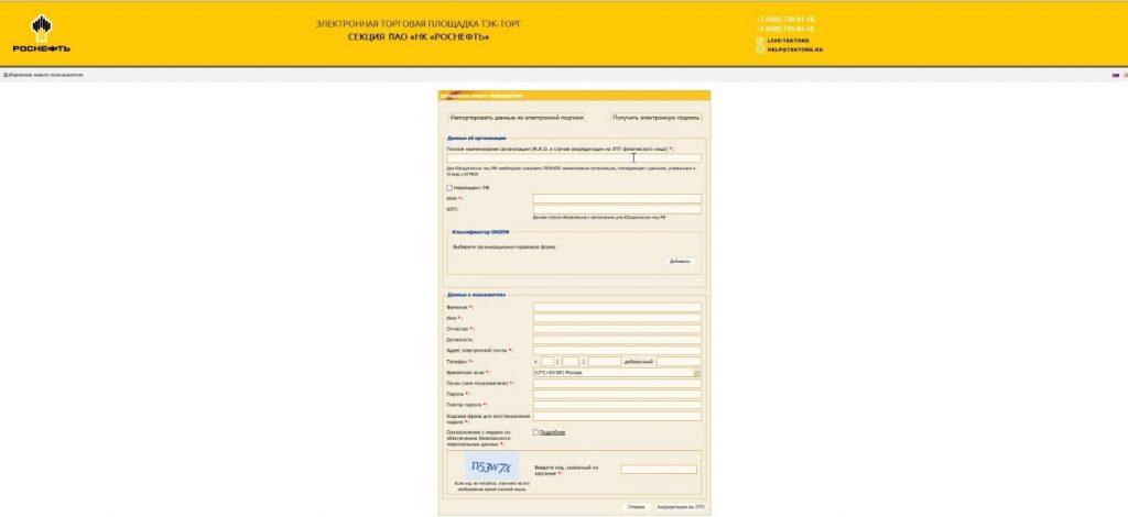 3.Аккредитация на электронной торговой площадке