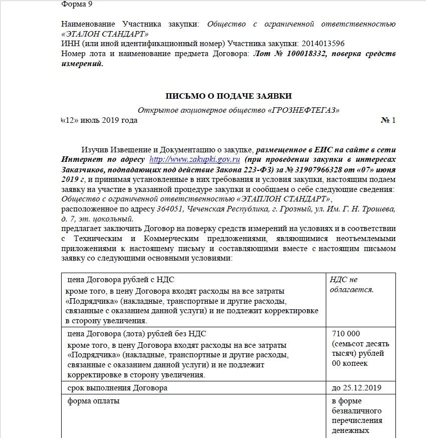Форма 9. Письмо о подаче заявки.