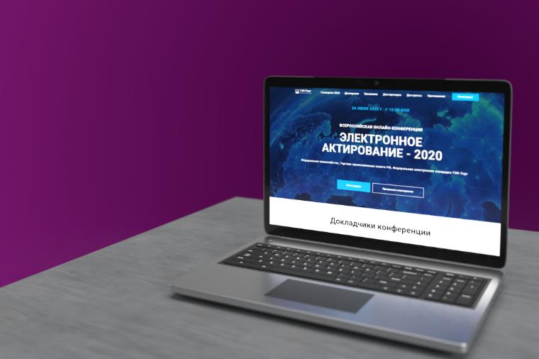 Онлайн-конференция по электронному актированию 2020